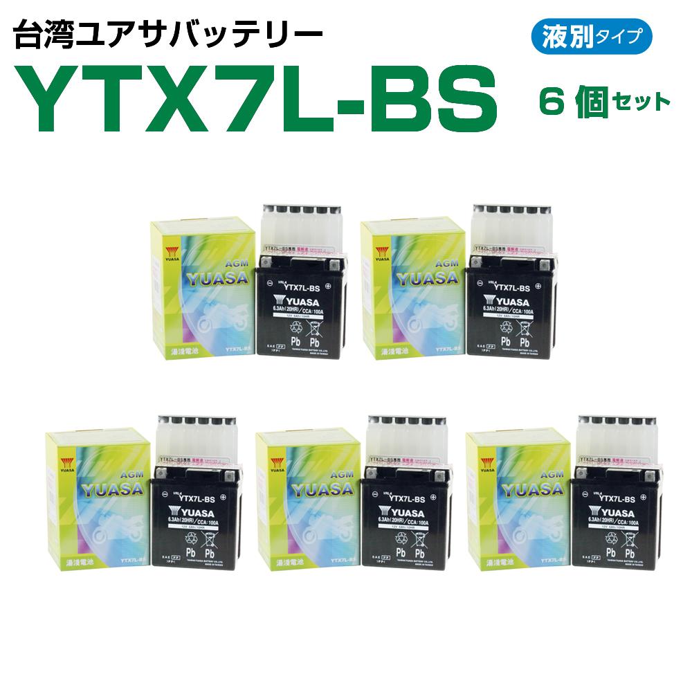 台湾ユアサ YTX7L-BS 6個セット 液別  GTX7L-BS FTX7L-BS KTX7L-BS DTX7L-BS 互換  1年保証 密閉型 MFバッテリー メンテナンスフリー バイク バッテリー オートバイ GSYUASA 日本電池 古河電池 新神戸電機 HITACHI バイクパーツセンター