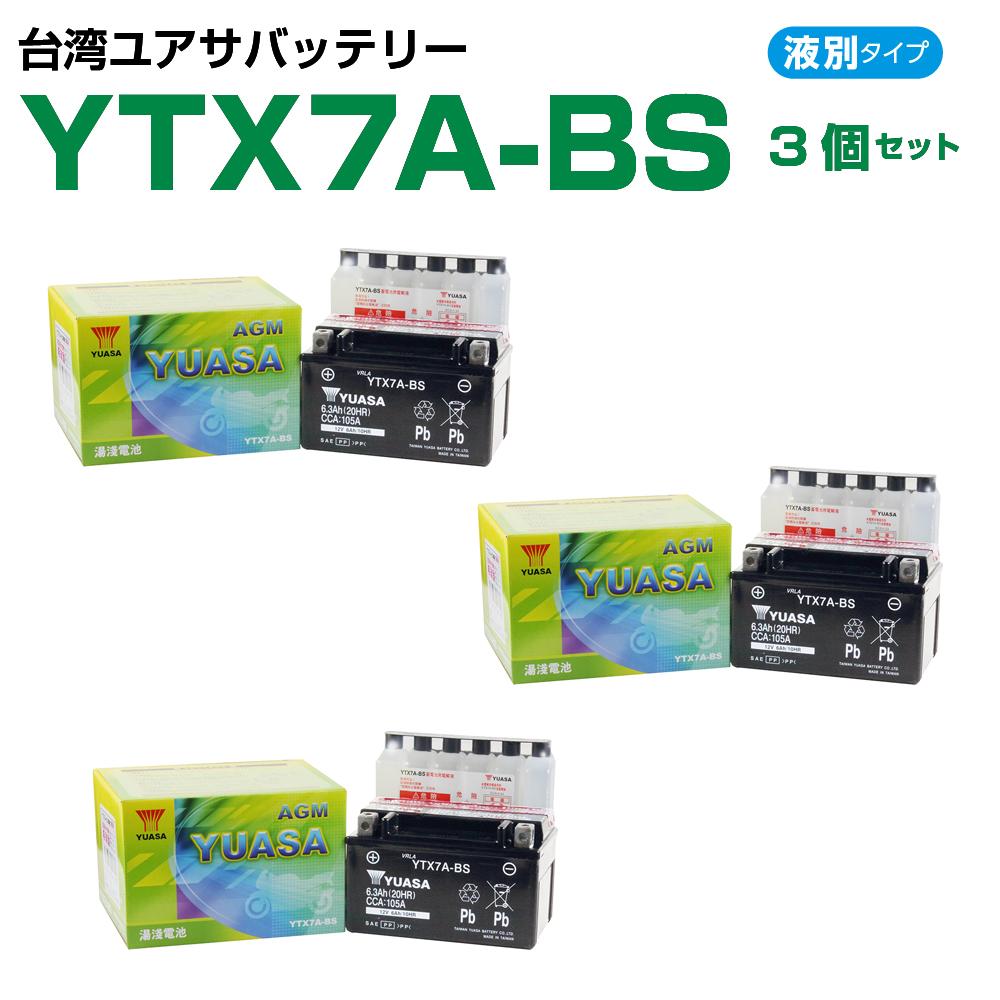 台湾ユアサ YTX7A-BS 3個セット 液別  GTX7A-BS FTX7A-BS KTX7A-BS DTX7A-BS 互換  1年保証 密閉型 MFバッテリー メンテナンスフリー バイク バッテリー オートバイ GSYUASA 日本電池 古河電池 新神戸電機 HITACHI バイクパーツセンター