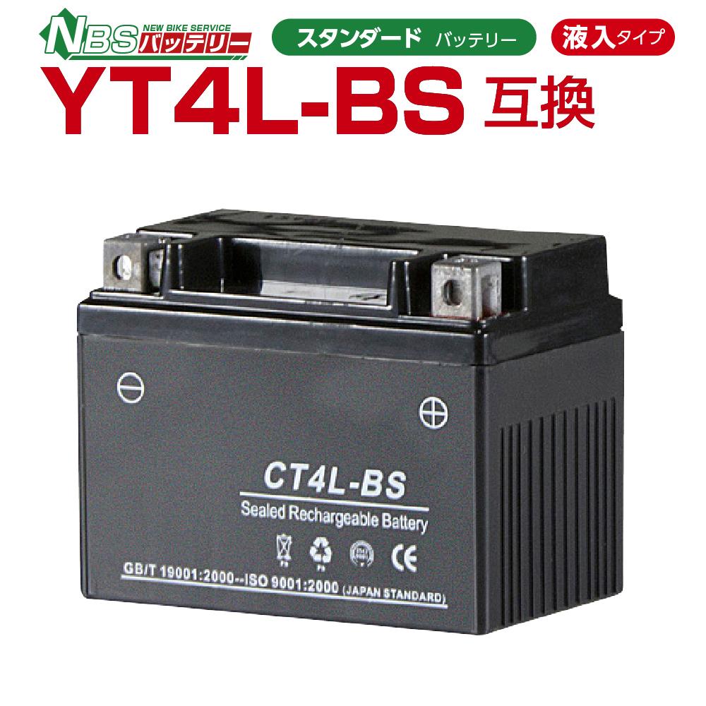 送料無料 年間35万個の販売実績 信頼の1年間補償付バッテリー販売 NBS CT4L-BS 希望者のみラッピング無料 液入り 1年保証 密閉型 MFバッテリー メンテナンスフリー バイク用 オートバイ FTH4L-BS HITACHI 日本電池 gth4l-bs GSYUASA バイクパーツセンター 新神戸電機 お歳暮 古河電池 互換 GTH4L-BS 4LBS