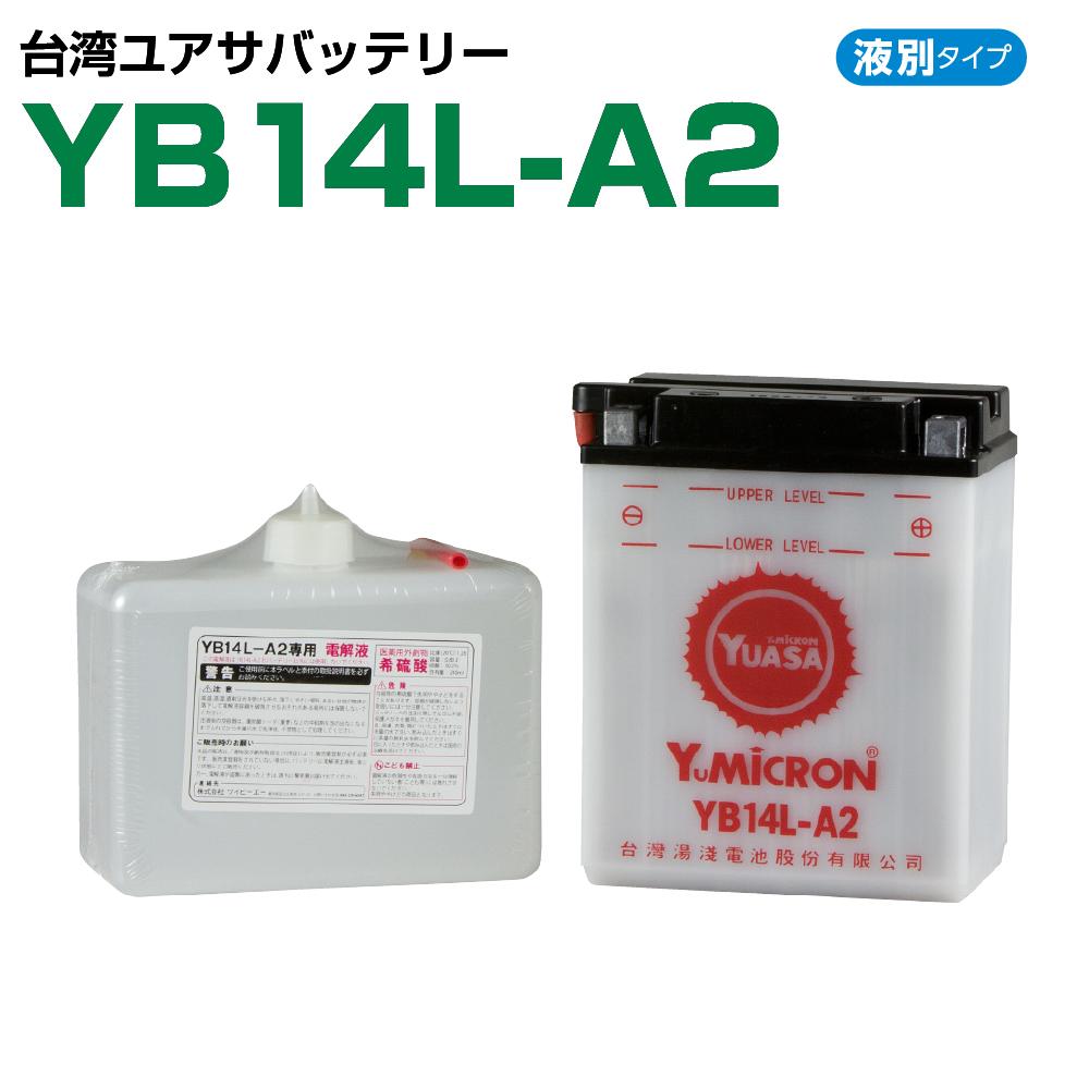 液別バッテリー YUASA バッテリーの事ならバイクパーツセンターへ 3980円以上お買い上げで送料無料 台湾ユアサ YB14L-A2 評判 液別 GM14Z-3A FB14L-A2 BX14-3A 互換 1年保証 バイクパーツセンター バイク 古河電池 オートバイ GSYUASA 開放型 バッテリー HITACHI 日本電池 新神戸電機 トレンド