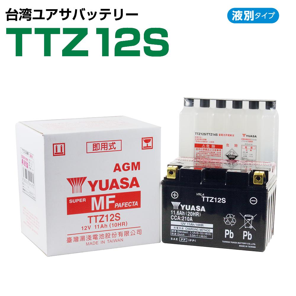 液別バッテリー YUASA バッテリーの事ならバイクパーツセンターへ 大放出セール 3980円以上お買い上げで送料無料 台湾ユアサ TTZ12S 液別 YTZ12S FTZ12S 互換 1年保証 密閉型 バイク メンテナンスフリー 古河電池 HITACHI 日本電池 MFバッテリー バッテリー プレゼント 新神戸電機 オートバイ バイクパーツセンター GSYUASA