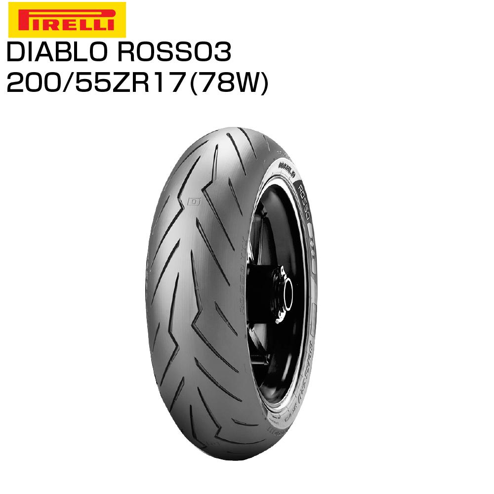 ピレリ ディアブロ ロッソ3 200/55 ZR 17 M/C 78W TL 2635900 リアタイヤ  PIRELLI  ROSSO3  DIABLO  バイクパーツセンター