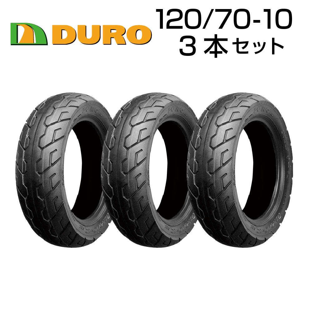 DURO 120/70-10 54J 3本セット バイク  オートバイ  タイヤ  高品質  ダンロップ  OEM  デューロ