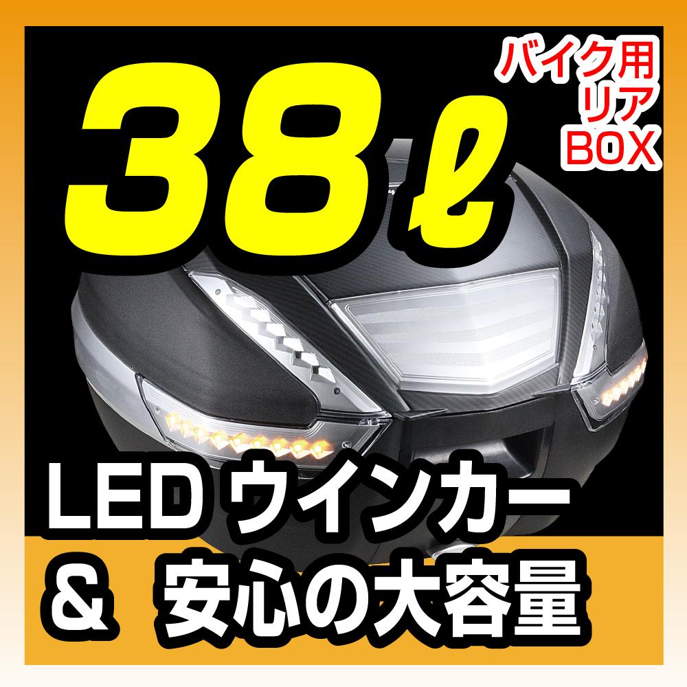 リアボックス 38L リフレクタ- LEDウインカ- クリア バイク 【大容量】【通勤】【通学】【トップケース】【ツーリングバッグ】