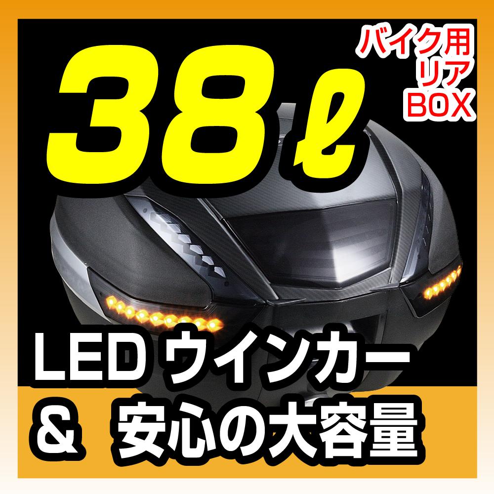 リアボックス 38L リフレクタ- LEDウインカ- スモークバイク 【大容量】【通勤】【通学】【トップケース】【ツーリングバッグ】