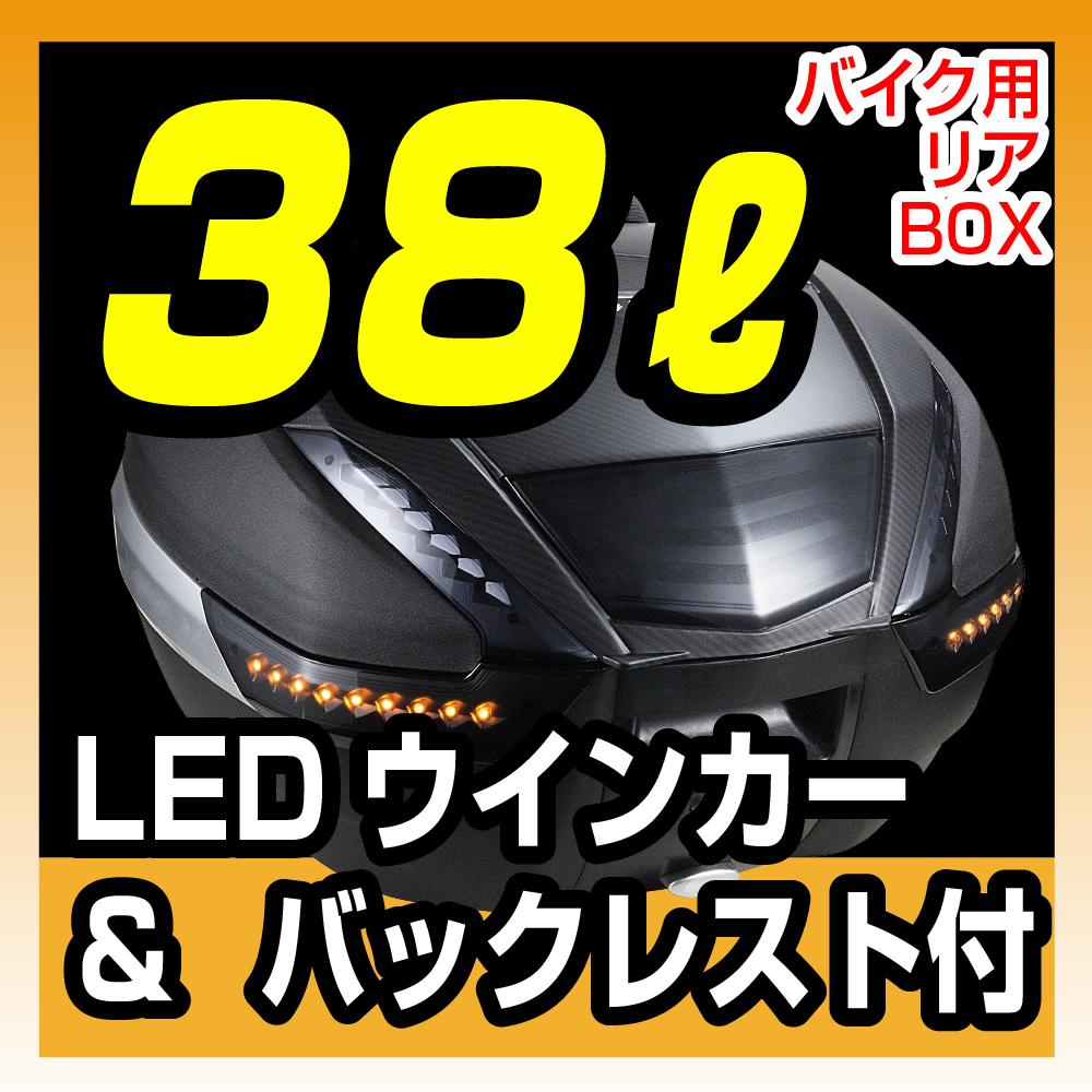 リアボックス 38L バックレスト付 リフレクタ- LEDウインカ- スモーク バイク 【大容量】【通勤】【通学】【トップケース】【ツーリングバッグ】