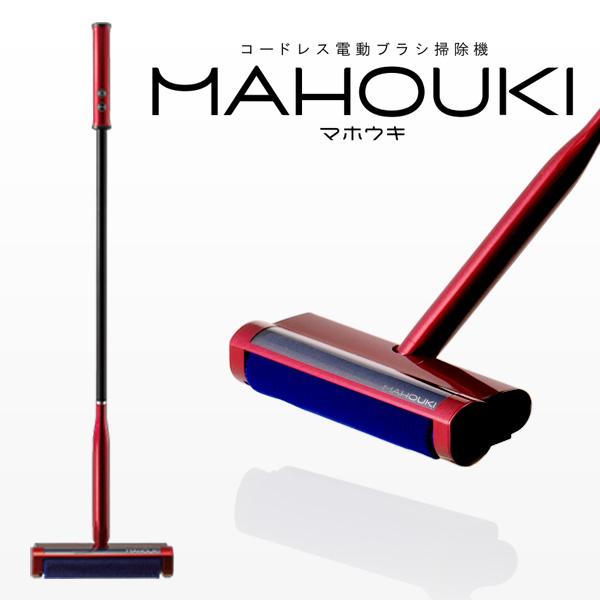 【送料無料】 コードレス 掃除機 マホウキ 軽量 電動 充電式 クリーナー 2in1 ハンディクリーナー スティック ハンディ スティッククリーナー 1年保証  MAHOUKI ZT-BC15 新生活