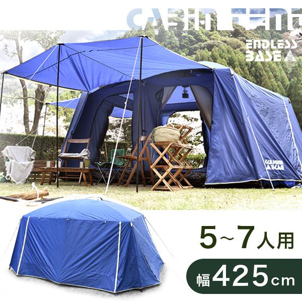 【送料無料】 キャビンテント 幅425cm 5〜7人用 前室 付 日よけ キャンプ テント キャンプ アウトドア レジャー 海 山 雨よけ サンシェード 軽量 キャンプ タフ ワイドテント タフ 大型 ドーム型 ドームテント 5人用 6人用 7人用 カモフラ ネイビー