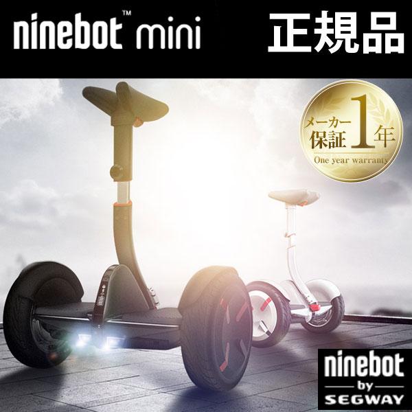【送料無料】【正規品】Ninebotmini nine bot ナインボット セグウェイ segway SEGWAY セグウェイ式車両 式 次世代乗り物 電動二輪車 mini pro アウトドア
