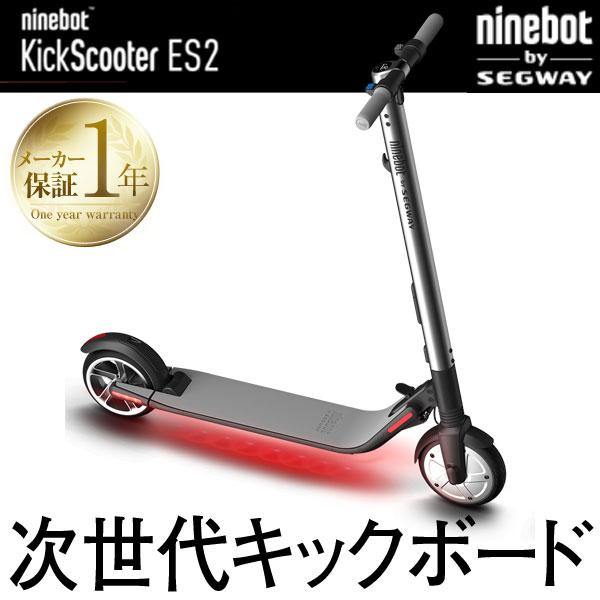 <送料無料>【正規品】電動 キックボード ninebot Kicksooter ES2 ナインボッド キックスクーター E2 segway SEGWAY セグウェイ アウトドア