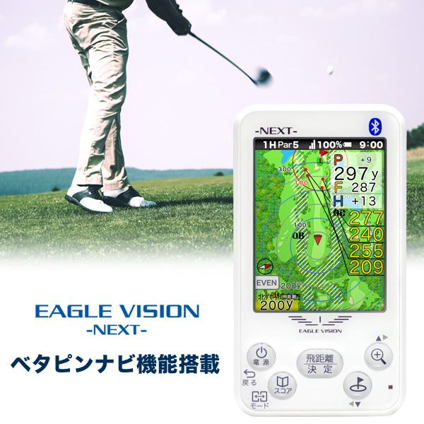 ベタピンナビ機能搭載!【送料無料】 日本製 GPS対応 イーグルビジョン next EV-732 EAGLE VISION スマホ連携 軽量 高精度 ゴルフナビ GPS ゴルフ ナビ 充電式 朝日ゴルフ