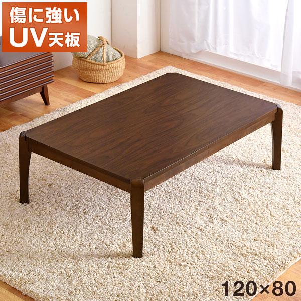 <送料無料> こたつテーブル 幅120 木製 テーブル 単品 ローテーブル ローデスク リビングテーブル UV塗装 木目 おしゃれ 北欧 シンプル モダン 家具調こたつ 510w 120 80 暖卓 座卓 炬燵