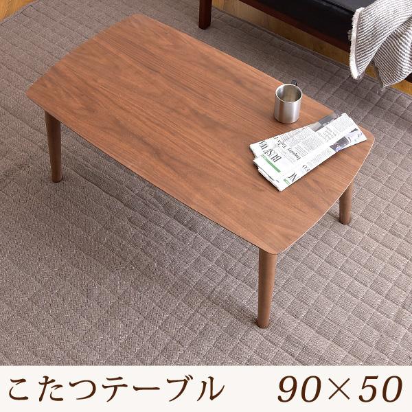 【送料無料】 こたつ こたつテーブル 90×50 長方形 カジュアルこたつ こたつ テーブル おしゃれ 北欧 コタツテーブル こたつ 省エネ 座卓 一人暮らし カフェテーブル コーヒーテーブル ソファテーブル センターテーブル ローテーブル