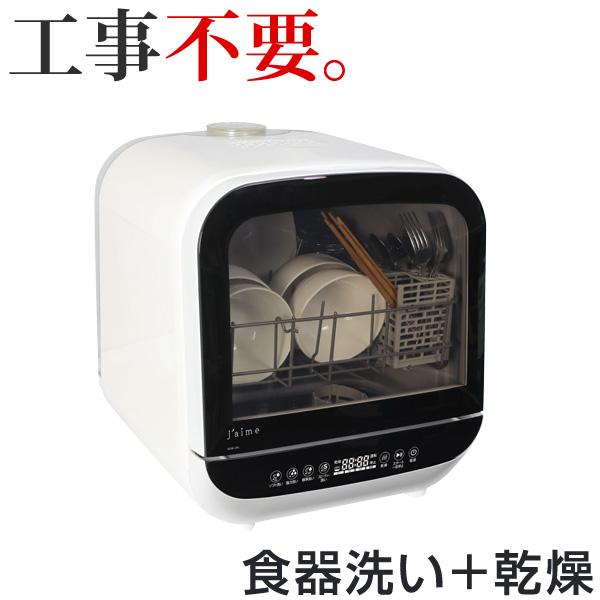 【送料無料】食洗機 食器乾燥機 洗浄機食器乾燥器 ホワイト 電化製品 電化製品調理機器 送料無料 キッチン家電 一人暮らし テレビ SDW-J5L タンク 工事 なし
