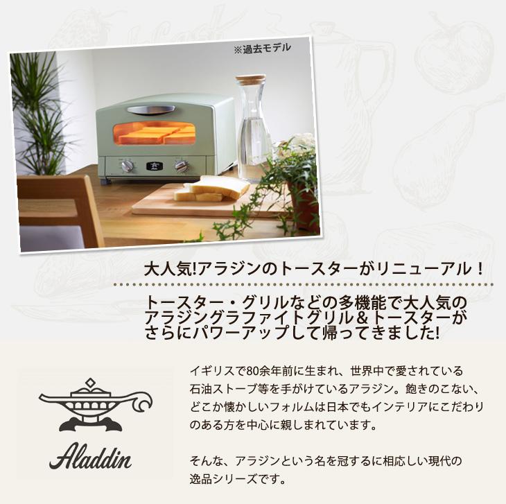 グリルパン付き! 4枚焼き アラジン トースター グリルパン 4枚 焼ける グラファイトトースター オーブン 一人暮らし 調理器具 小型 おしゃれ 北欧 AGT-G13A 家電 遠赤グラファイト ノンフライ調理 短時間 新生活