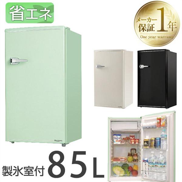 【送料無料】 冷蔵庫 85L コンパクト 一人暮らし 製氷 ワンドア 省エネ 小型冷蔵庫 ミニ冷蔵庫 小さい 新生活 製氷室付 おしゃれ ダークウッド レトロ オフィス かわいい