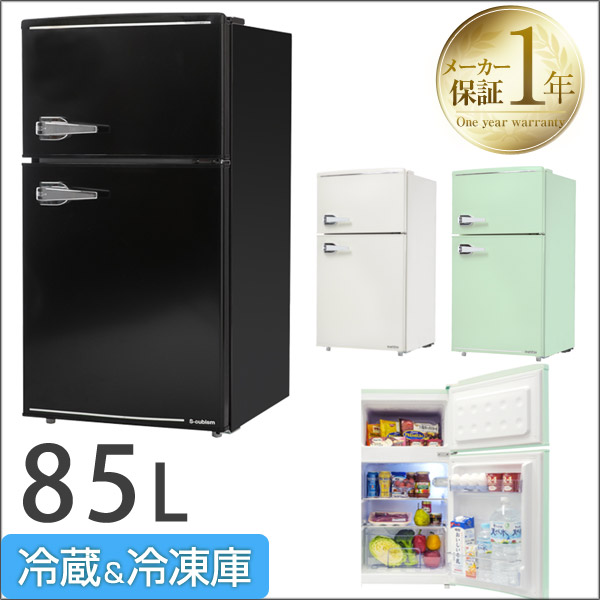 【送料無料】冷蔵庫 85L 2ドア 冷凍庫 小型 静音 省エネ 寝室 レトロ デザイン おしゃれ かわいい コンパクト ブラック 黒