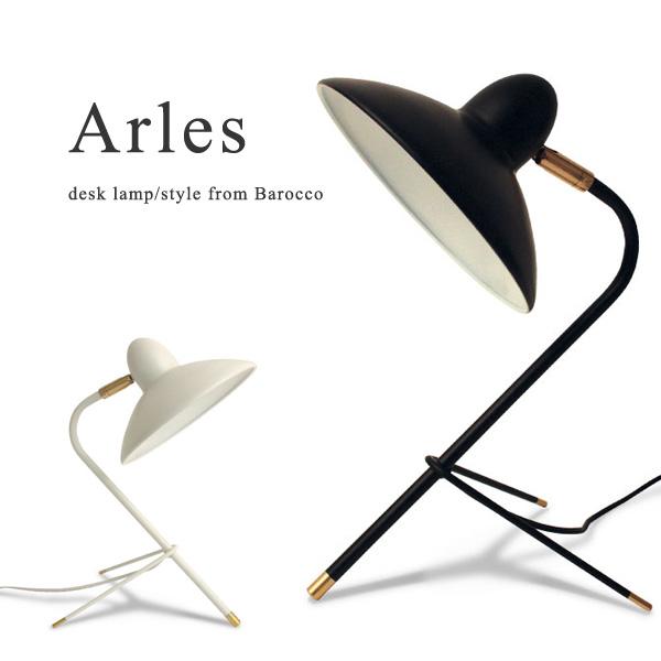 【送料無料】 デザイン照明 ライト arles アルル ディクラッセ デスクライト おしゃれ レトロ ランプ LED LT-3686 デスクランプ 寝室 デスク 照明 北欧 ベッドサイド