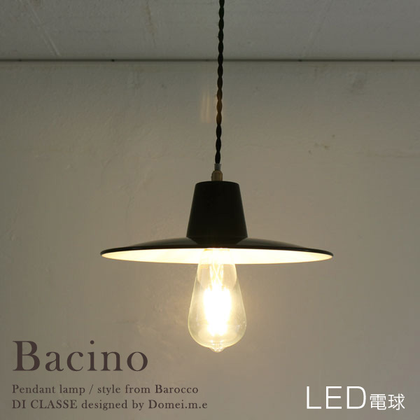 ■今夜20時~ポイント10倍 【送料無料】 LED電球付き デザイン照明 ライト Bacino バチーノ ディクラッセ ペンダントライト LED ガラス アンティーク おしゃれ レトロ ランプ 照明 寝室 照明 北欧 シーリング