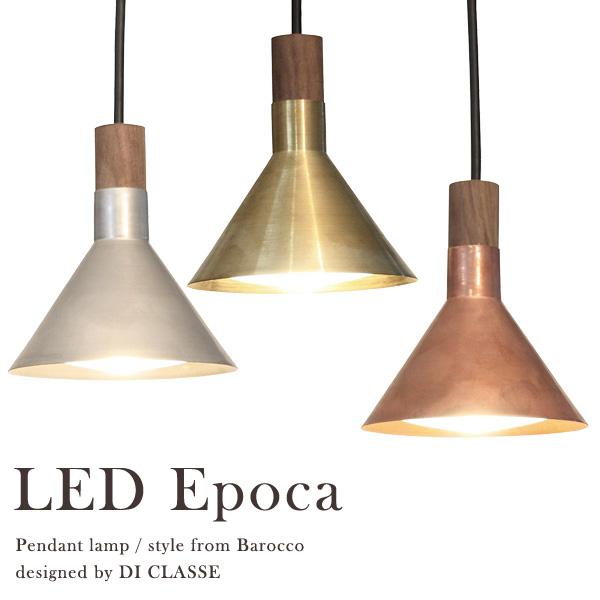 【送料無料】 デザイン照明 ライト Epoca エポカ ディクラッセ ペンダントライト LED ウォルナット ランプ DI CLASSE 寝室 照明 北欧 リビング アンティーク シーリング ペンダント デザイン ウォールナット