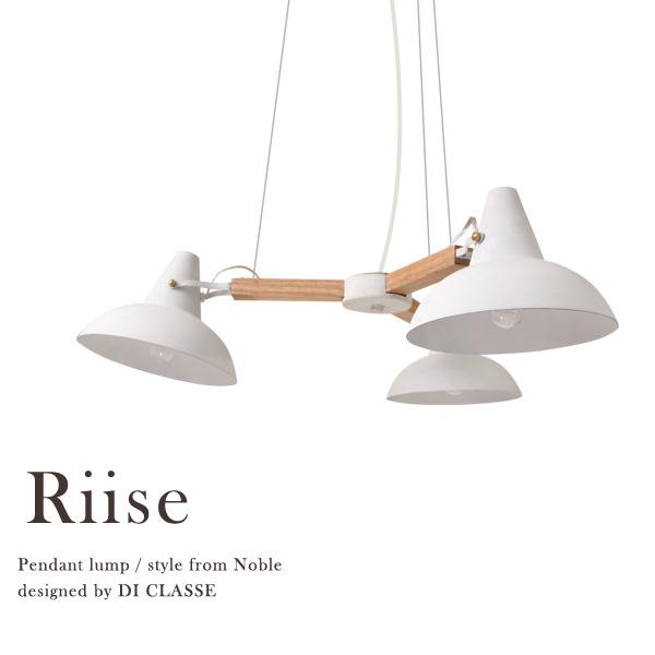 ■今夜20時~ポイント10倍 【送料無料】 デザイン照明 ライト Riise リーセ ディクラッセ ペンダントライト シーリングライト レトロ ランプ LED ペンダント ランプ 寝室 デスク 照明 北欧 シーリング 白熱 DI CLASSE