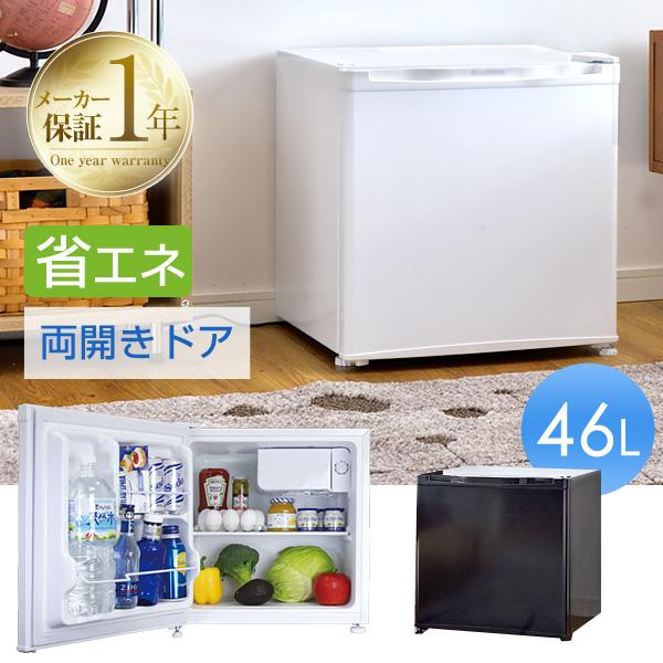 【送料無料】 冷蔵庫 46L 小型 1ドア 一人暮らし 両扉対応 右開き 左開き ワンドア 省エネ 小型冷蔵庫 ミニ冷蔵庫 小さい コンパクト 両開き 新生活 製氷室付 ホワイト ブラック 左右フリー 左右ドア開き対応
