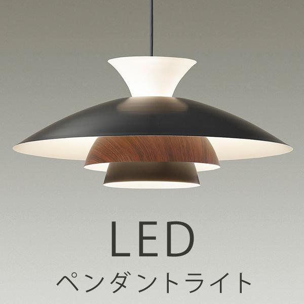 <送料無料> ペンダントライト LED ダイコー 照明 ランプ付き ライト ダイニング 北欧 レトロ モダン ペンダント 電気 おしゃれ ランプ DXL81309 DXL81310 大光電機