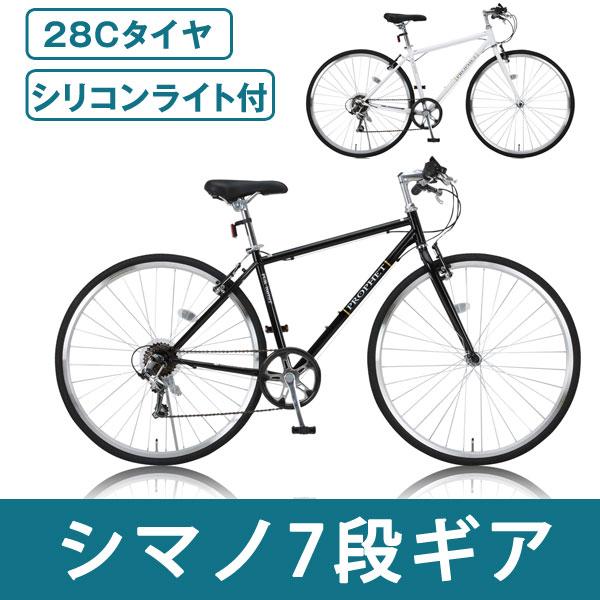【送料無料】シマノ製7段ギア使用! クロスバイク シリコンライト付き 28インチ 700x28C 自転車 街乗り シティサイクル 7段階 誕生日 プレゼント シマノ ギア付