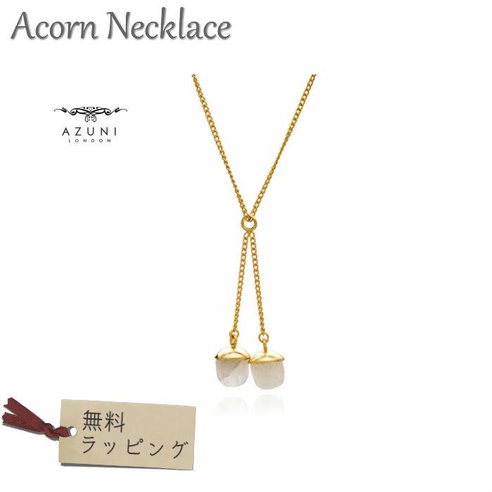 【キャサリン妃 着用ブランド】AZUNI LONDON ネックレス アズニ ロンドン / アクセサリー 天然石 プレゼント ギフト Velanidi necklace ムーンストーン エイコーン ゴールド Moonstone gold どんぐり Acorn