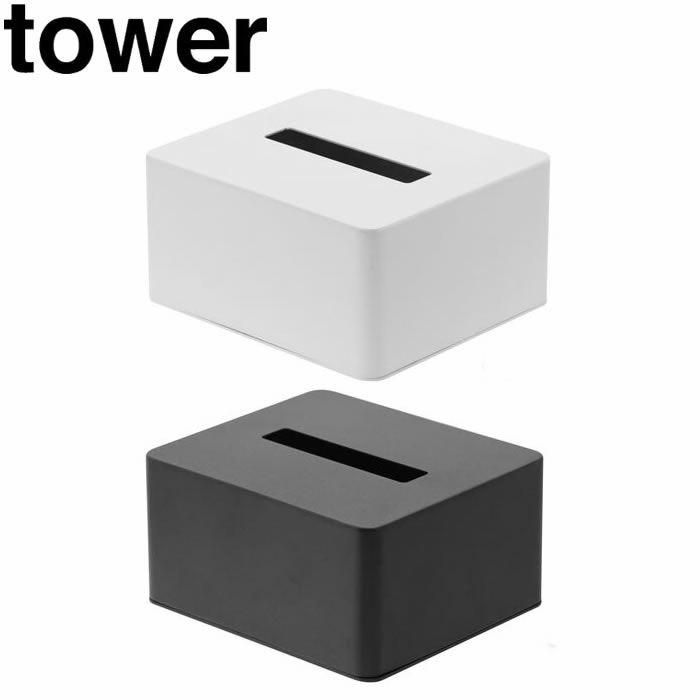 ホテルのアメニティーグッズ収納シリーズ 在庫処分 ハーフサイズのティッシュボックスやペーパーハンドタオルを収納 特売 山崎実業 tower ハーフティッシュボックス タワー モノクロ シンプル インテリア ティッシュボックス テッシュケース ティッシュカバー