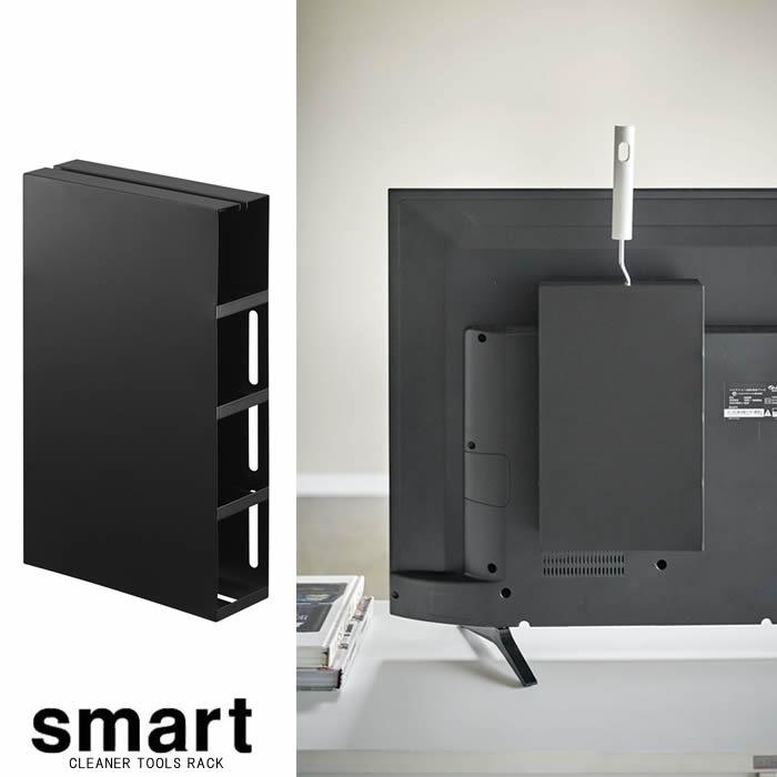 テレビ裏のスペースにカーペットクリーナーとスペアテープをまとめて隠して一括収納 粘着面にほこりが付きにくい構造になっており 左右どちらからでも収納できます 山崎実業 smart テレビ裏カーペットクリーナースタンド スマート ブラック コロコロ 隠す収納 数量限定アウトレット最安価格 収納 スタンド 上等 クリーナー テレビ裏 雑貨
