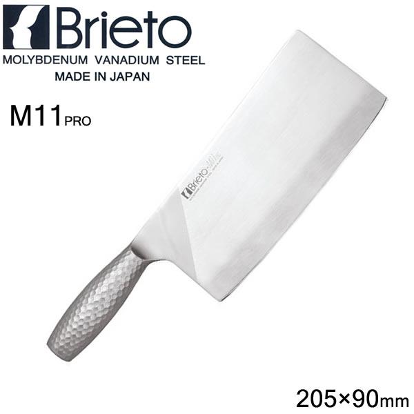 【送料無料】『ブライト M11pro ?刀 本焼 205×90mm』【Brieto】【 キッチン 包丁 】