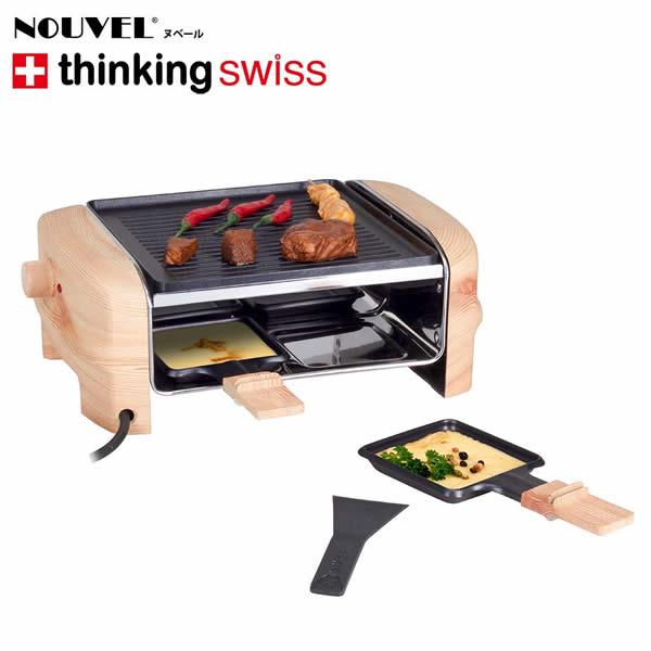 【送料無料】『NOUVEL ヌベール ラクレットグリル ウッドエレガンス 4人用』[NOUVEL Raclette grill Wood Elrgance]【ラクレットチーズ グリル パーティー 電熱タイプ】