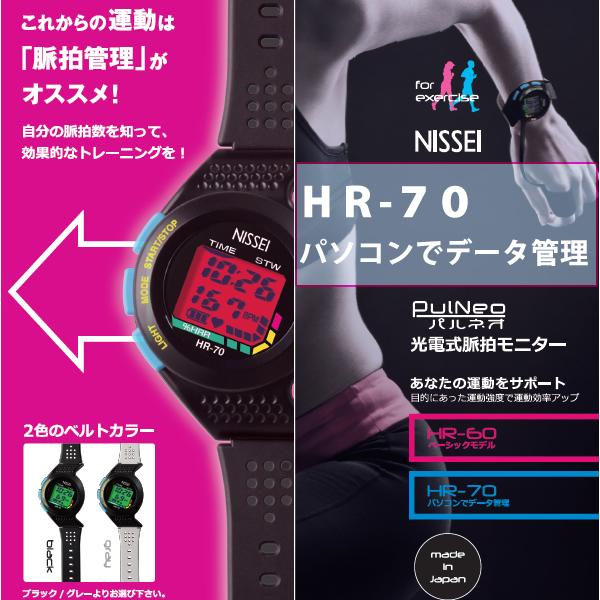【送料無料】『NISSEI 日本精密測器株式会社 光電式脈拍モニター HR-70』~パソコンでデータ管理~【ジョギング マラソン サイクリング 健康管理 脈拍 脈拍計 手首 指 脈拍数測定 指先計測 US】