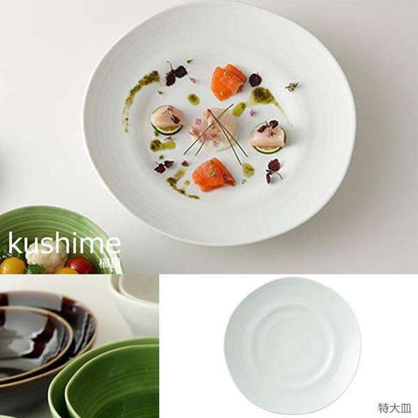 【送料無料】『小田陶器 kushime 櫛目 34特大皿』【食器 日本製 皿 大皿】【smtb-KD】