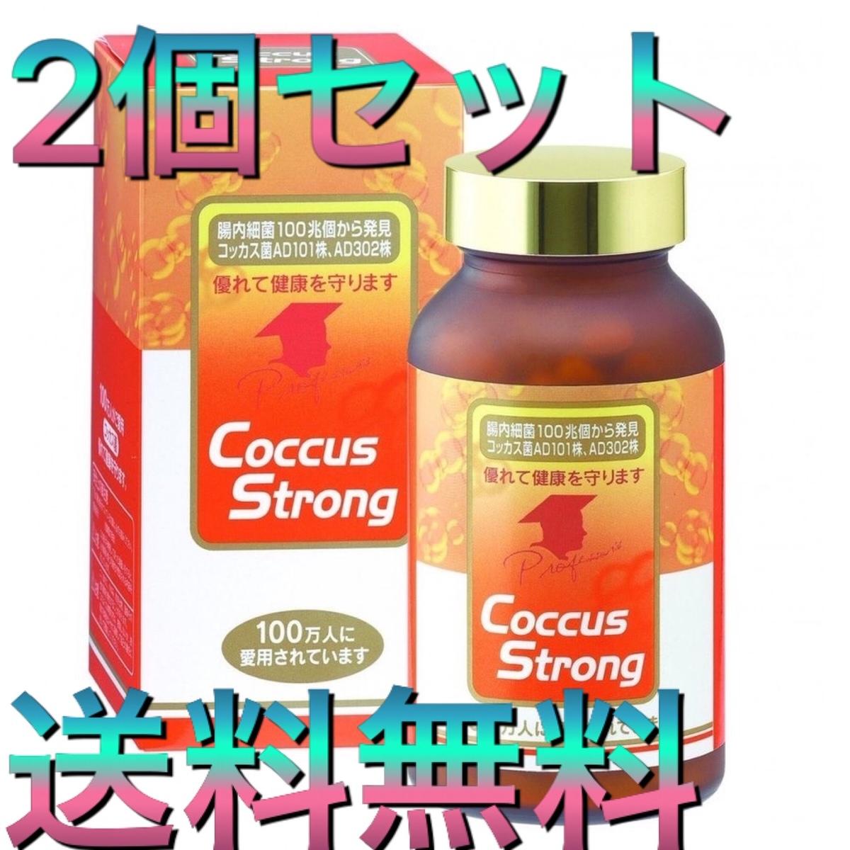 ※ラッピング ※ 毎日の美容と健康に 2個セット コッカス菌 コッカスストロング360粒 デブ菌対策 腸活サプリ 善玉菌 腸内フローラ 祝日