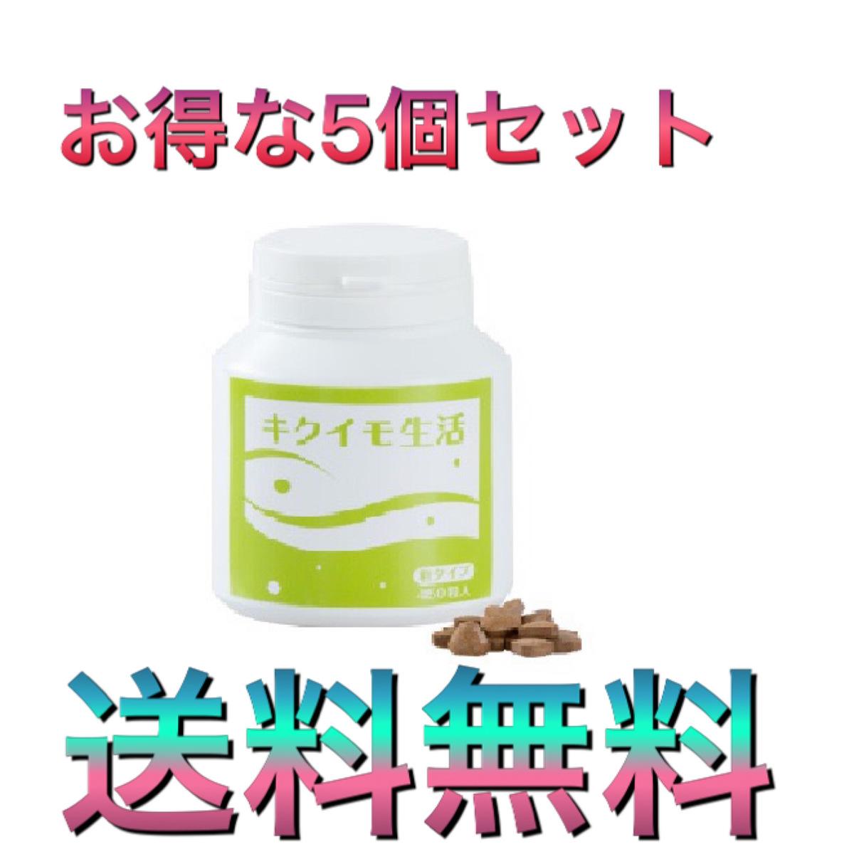 キクイモ生活 (粒タイプ) 菊芋の精 粒タイプがリニューアル!5個セット