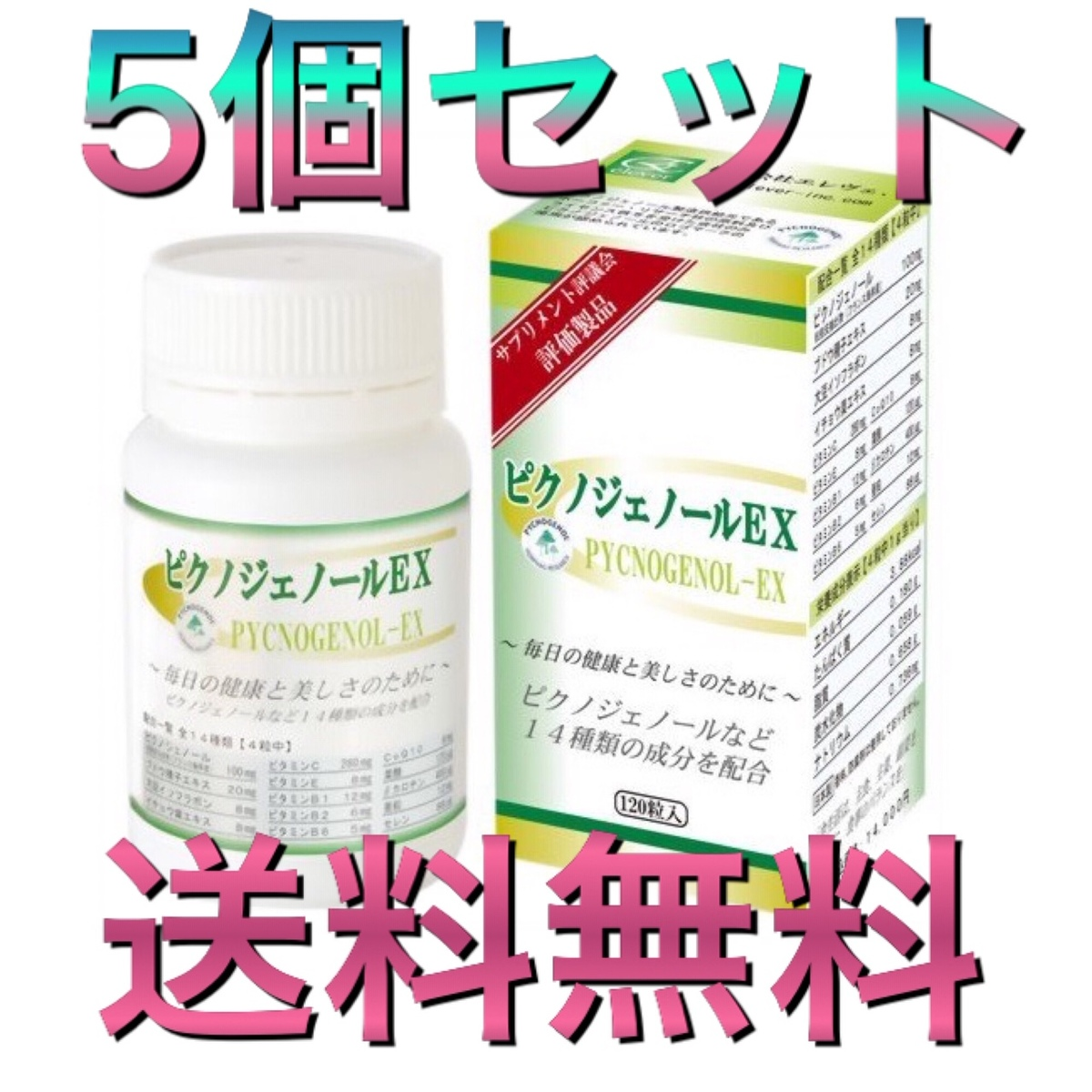 CoQ10 イソフラボン イチョウ葉 セレン 配合 5個セット ピクノジェノールEX 120粒 エレヴェ 日本製 美容サプリ