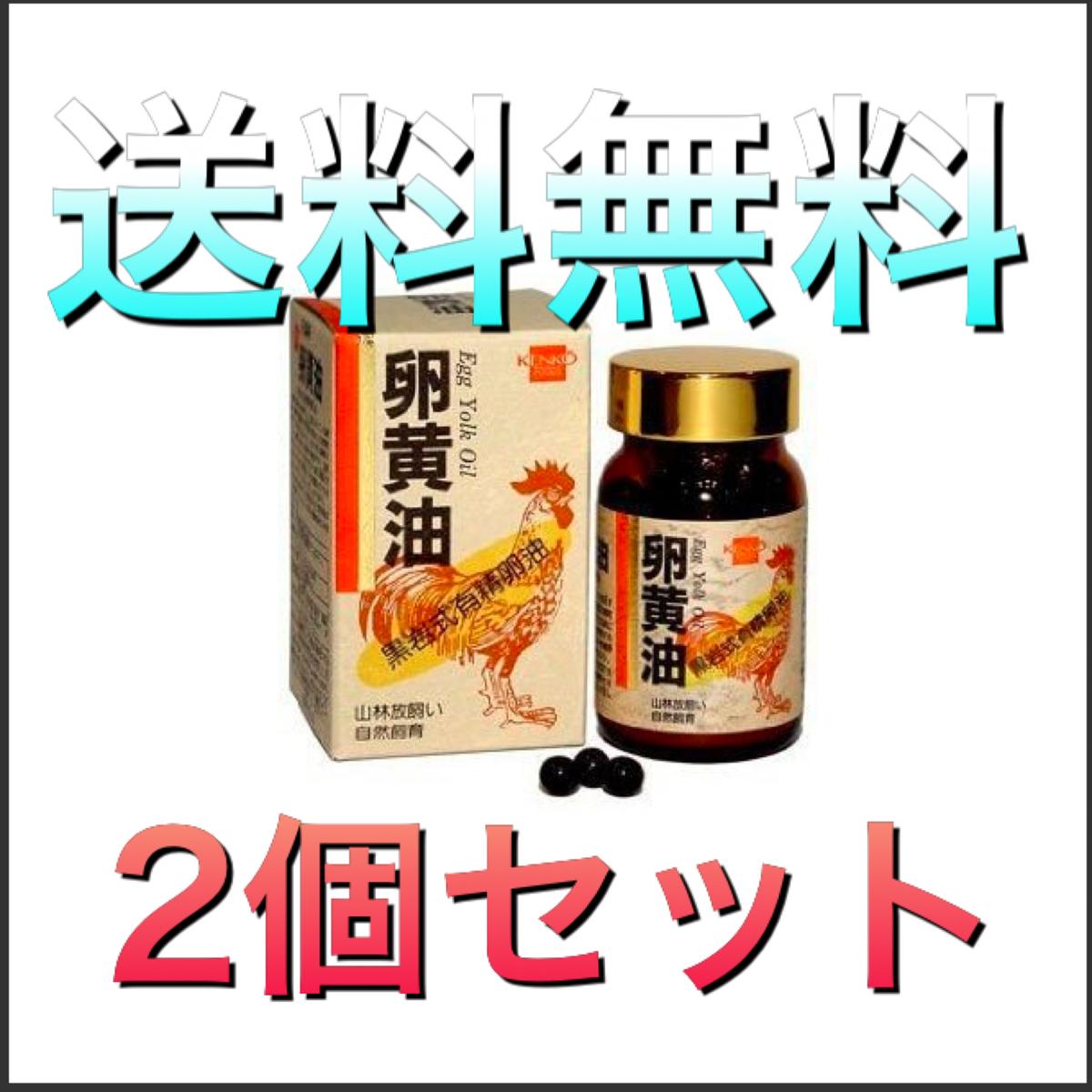 毎日の健康維持にお役立てください 健康フーズ 卵黄油 250粒 正規逆輸入品 2個セット 新品 大