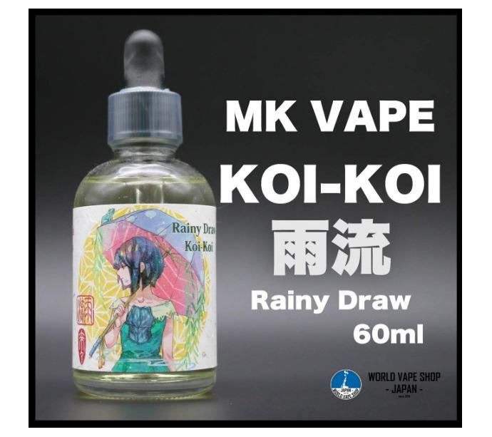 公式サイト 濃厚な香りがバランス良く混ざっております MK VAPE KOIKOI 激安価格と即納で通信販売 Draw 60ml 雨流れ Rainy