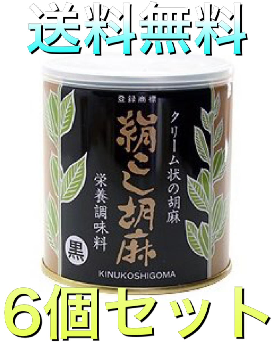 ミネラルが豊富なボリビア産の二枚皮 再再販 ダブルハスク を使用 超定番 大村屋 絹 500g×6缶 胡麻 黒 こし