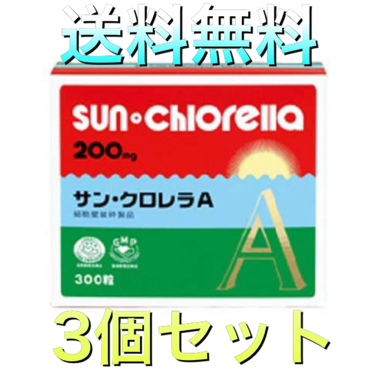 【3個セット】サンクロレラ A 300粒 葉酸 鉄 ビタミン