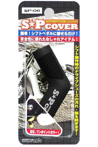 美品 5☆好評 シフトペダルに被せてシューズを保護 東洋マーク カラー選択有り シフトペダルカバー