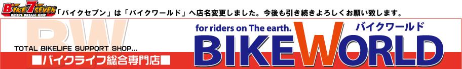 バイク用品店 バイクワールド:オートバイ用品ならお任せください!欲しいものがきっと見つかる