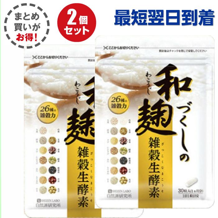 送料無料 クリアランスsale!期間限定! 2袋セット 和麹づくしの雑穀生酵素 ダイエットサプリ ランキングTOP5 30粒入