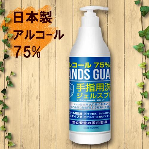 期間限定!日本製のアルコール濃度75%の480mlジェルです。 ハンズガード480ml アルコール75% ハンドジェル480ml 日本製 【送料無料】手指ジェル ハンドウォッシュ 掃除 大容量