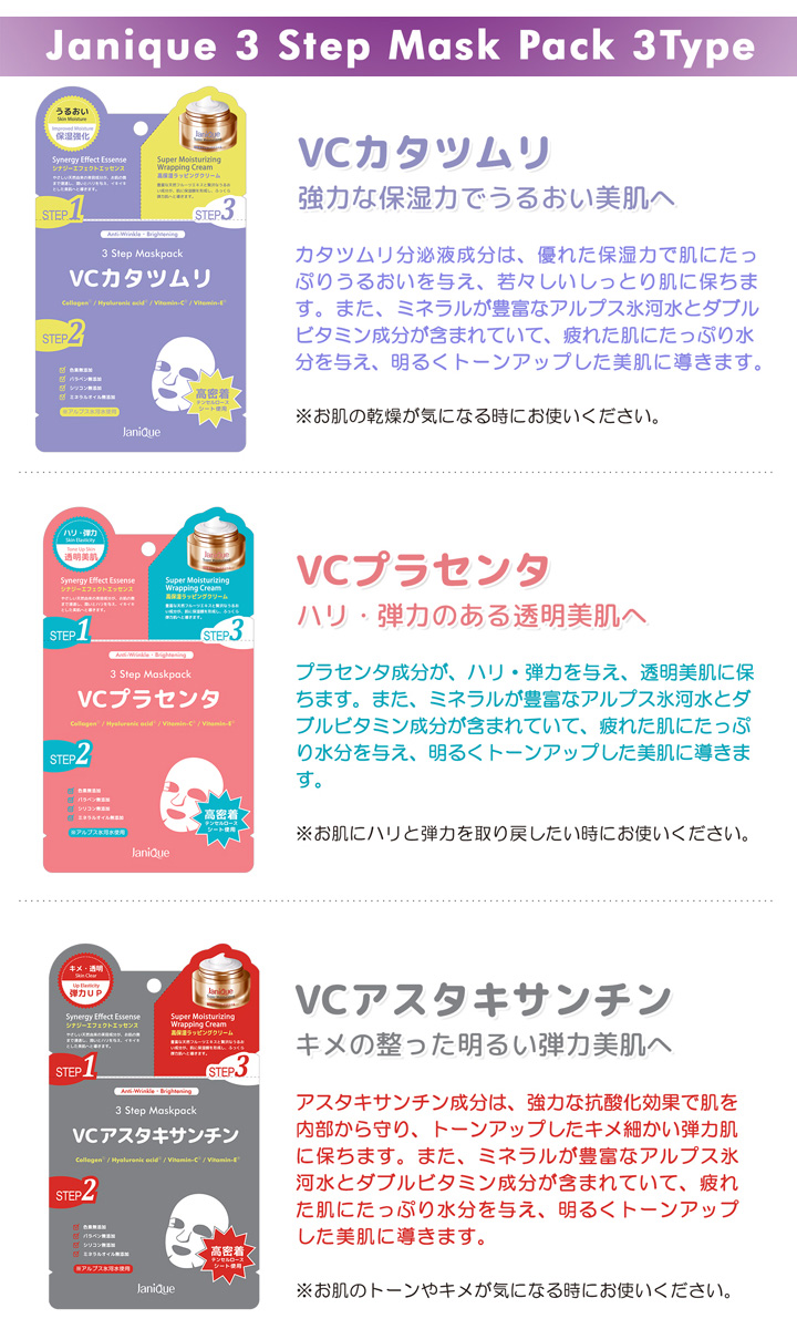 Janique 3Step Mask Pack (all three in the Set!) 逃sana water in the Junik step 3 step mask Pack 3 Please!