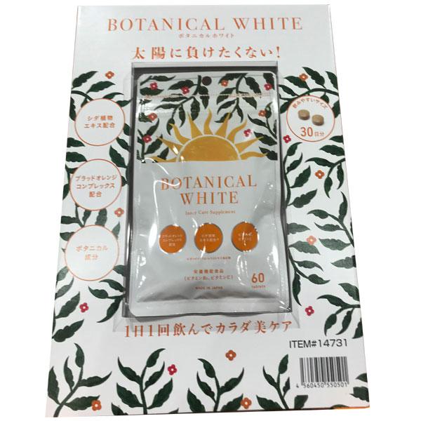 ボタニカルホワイト 60 tablets Botanical White supplement vitamins ultraviolet rays  measures sunburn prevention