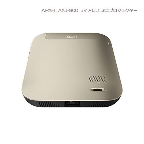 【送料無料】AXJ800 AIRXEL ワイヤレスミニプロジェクターiPhone・Androidで接続可能 モバイルプロジェクター 小型 軽量 330ルーメン HDMI バッテリー内蔵 スピーカー内蔵 三脚対応 スーパーSALEサーチ