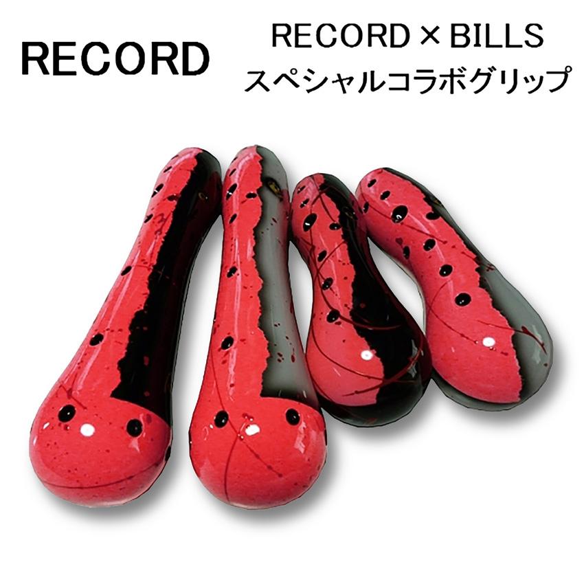 15周年特別企画 RECORD(レコード)×BILLS(ビルズ) コラボグリップ